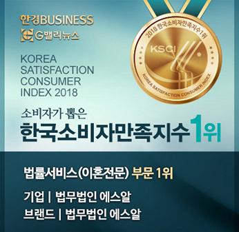 한국소비자만족지수 1위