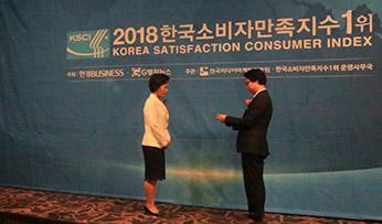 2018 한국소비자만족지수 1위